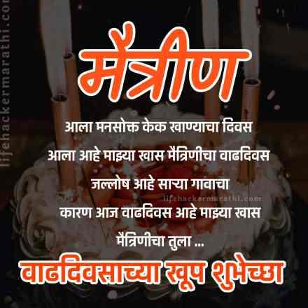 birthday wishes in marathi for friend