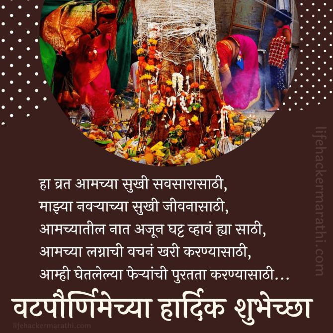 vat purnima wishes in marathi