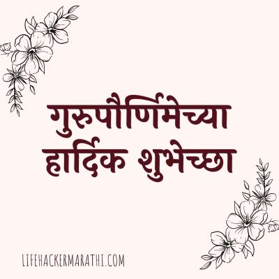 guru purnima wishes in marathi