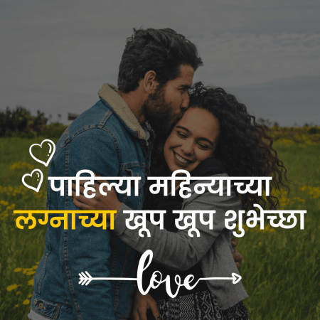 1 Month Anniversary Wishes in Marathi