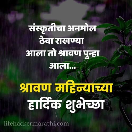 shravan month wishes in marathi