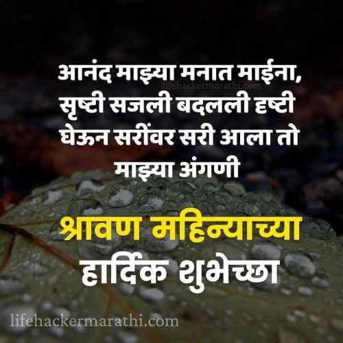 shravan 2021 wishes in marathi