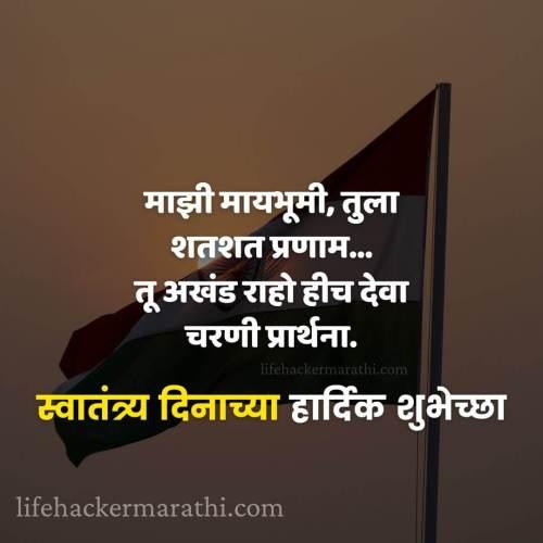 Swatantra dinachya hardik shubhechha