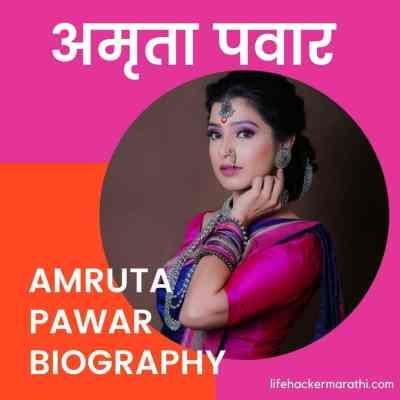 Amruta Pawar Biography