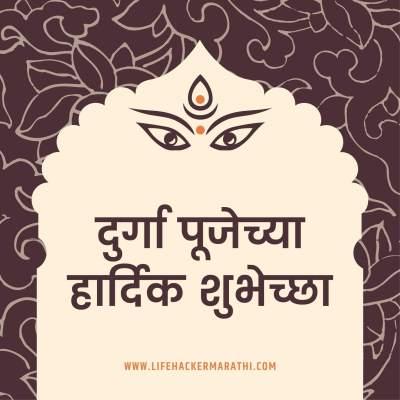 Durga Puja wishes marathi