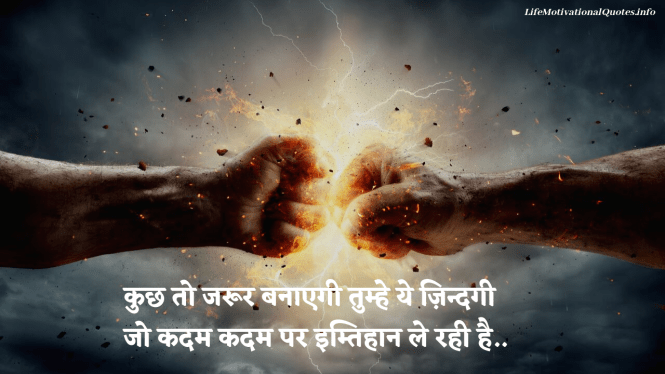 life motivational quotes in hindi 2019