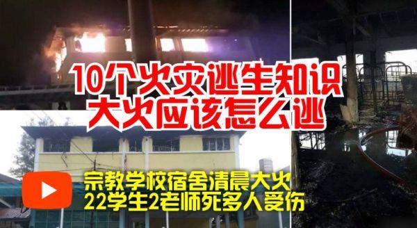 《必知!10个火灾逃生知识,遇上大火应该怎么逃?》【内附宗教学校火灾新闻与视频】