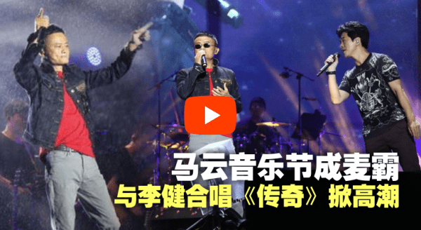 马云音乐节成麦霸,与李健合唱《传奇》掀高潮【内有视频多图】