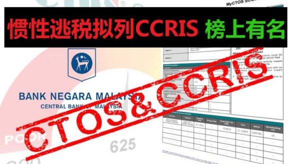 """惯性逃税拟列CCRIS  """"榜上有名"""" 难借贷"""