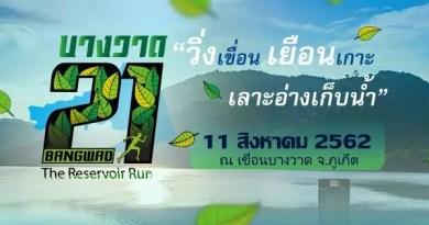 บางวาด21 The Reservoir Run