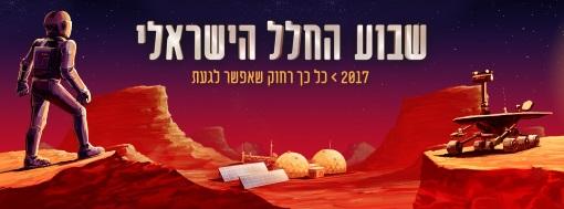 Image result for שבוע החלל הישראלי 2017