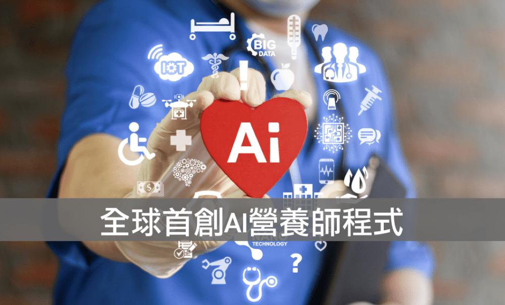 全球首創AI營養師程式