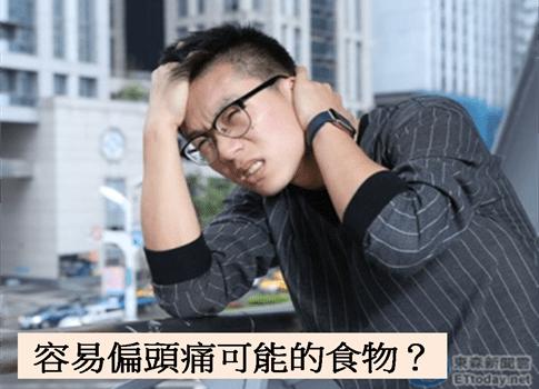 容易偏頭痛可能的食物?