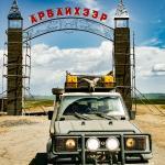 Mongolei 2003 150 - Einen wunderschönen guten Morgen - allgemein -
