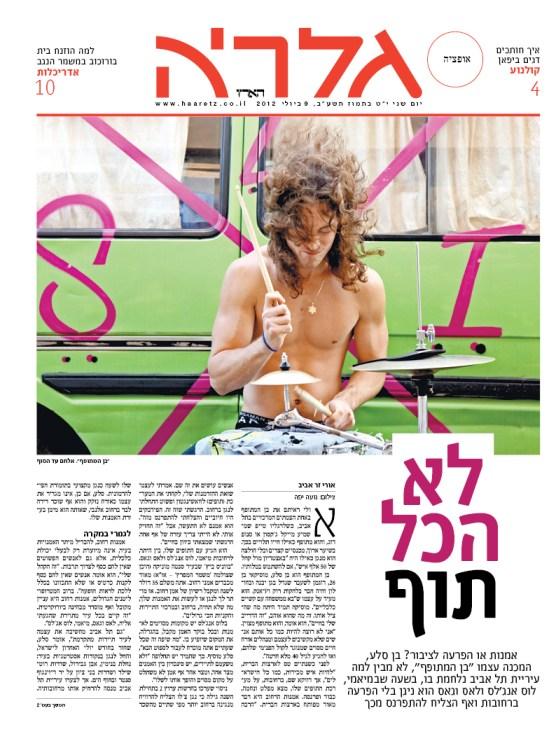 """מלחמתו של בן המתופף בעיריית תל אביב. בכתבה כפי שהתפרסמה ב""""הארץ"""""""