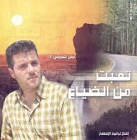 Photo of البوم تعبت من الضياع – المرنم أيمن كفروني