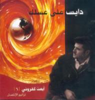 Photo of ترانيم ألبوم دايس على عسلك – أيمن كفروني