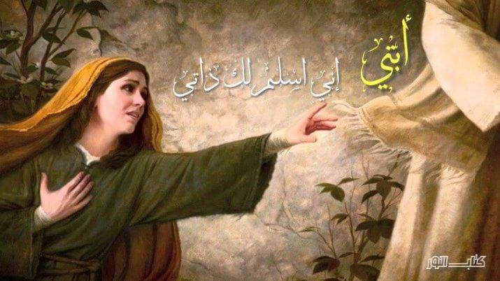 ترنيمة أبتي إني أسلم لك ذاتي - الأب منصور لبكي