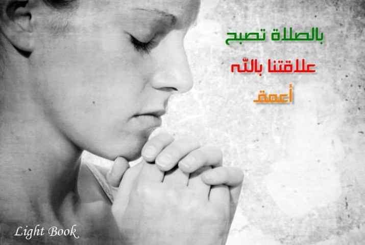 بالصلاة تصبح علاقتنا بالله أعمق ولا يقدر أي شيء أن يضعفها