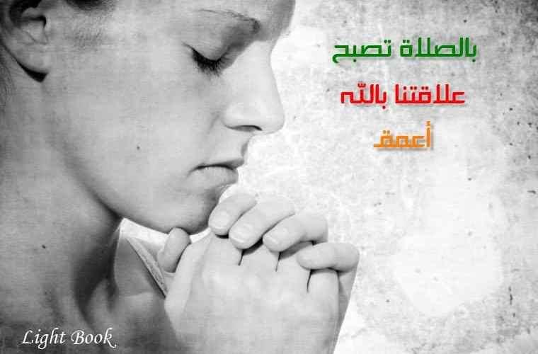 بالصلاة تصبح علاقتنا بالله أعمق