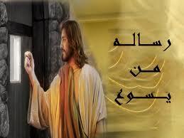 Photo of رسالة يسوع – من كان له أذنان سامعتان فليسمع
