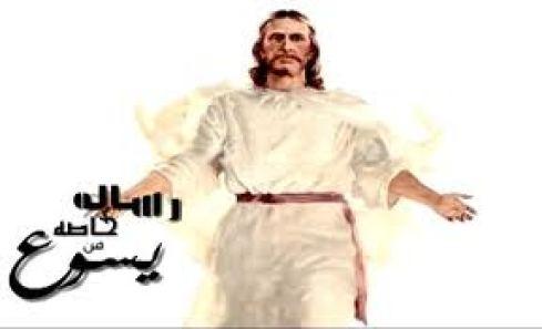 رسالة خاصة من يسوع لكل قلب ولكل روح.