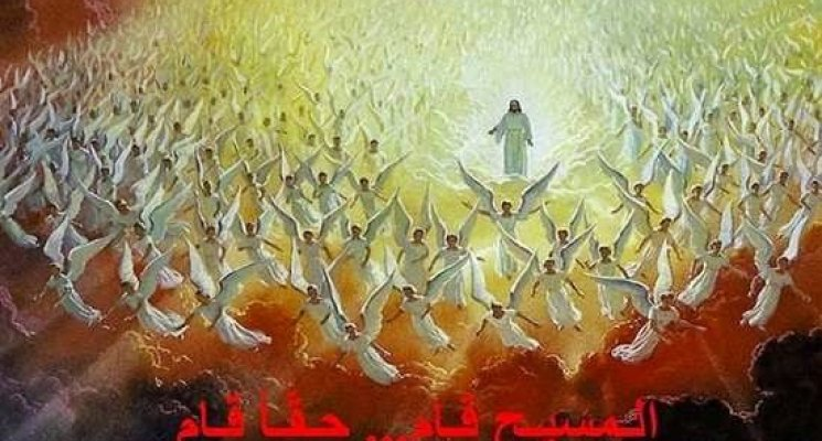 عشية القيامة نخاف مفاجآت الله! وهو يفاجئنا دومًا!