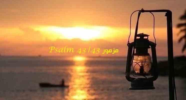 المزمور الثالث والأربعون - مزمور 43 - Psalm 43 - عربي إنجليزي مسموع ومقروء