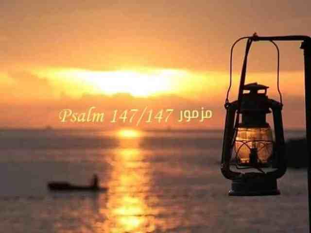 مزمور 147 / Psalm 147