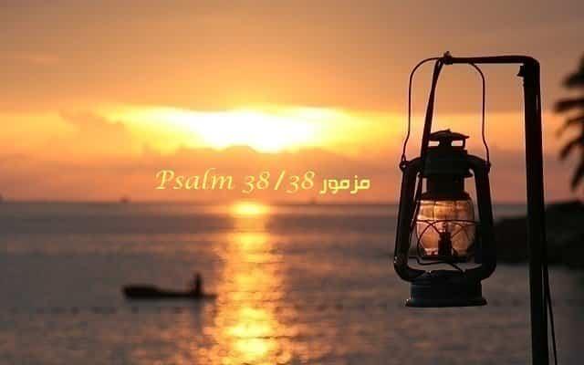 المزمور الثامن والثلاثون - مزمور 38 - Psalm 38 - عربي إنجليزي مسموع ومقروء