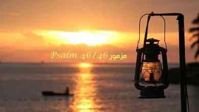 مزمور 46 – المزمور السادس والأربعون – Psalm 46 – عربي سويدي مسموع ومقروء