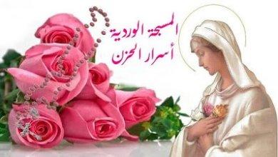 Photo of المسبحة الوردية – أسرار الحزنليومَي الثلاثاء والجمعة