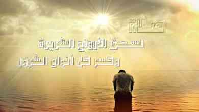 Photo of صـلاة لسـحـق الأرواح الشريرة وكسر كل أنواع الشرور