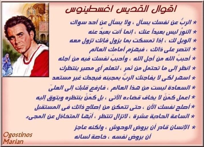حكم أغسطينوس (بالصور)