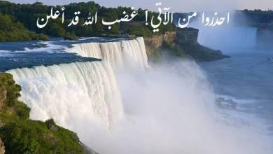 Photo of احذروا من الآتي! رسالة إلى مسيحيي الشرق