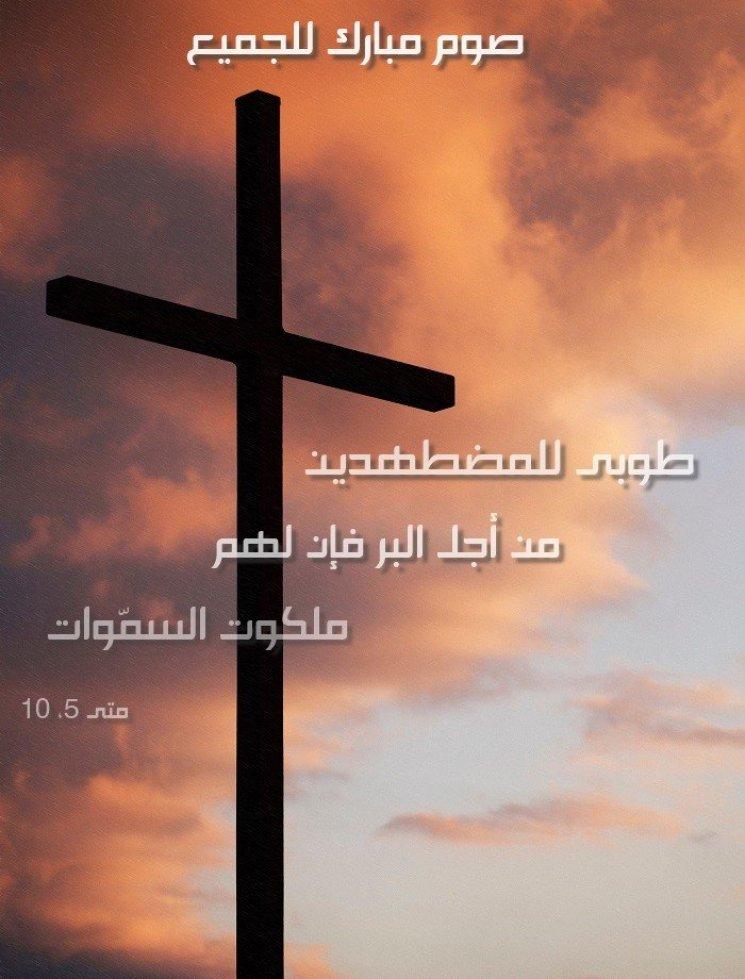 حقيقة علمية عجيبة حول الصليب المقدس - كم أنت عظيم يا الله
