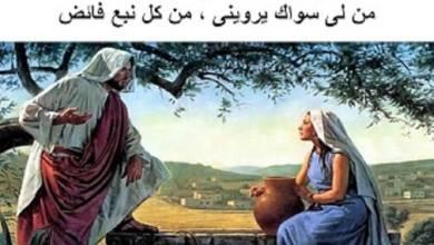 Photo of ترنيمة من لي سواك يحميني من كل شر قائم