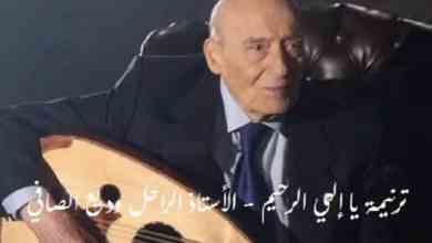 Photo of ترنيمة يا إلهي الرحيم – الأستاذ الراحل وديع الصافي