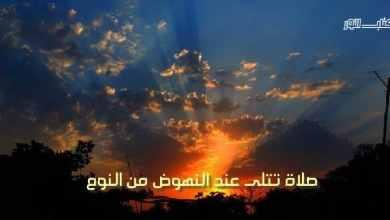 Photo of صلاة صباحية تتلى عند النهوض من النوم