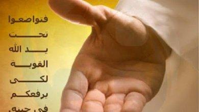 Photo of يمد الله يده إليك لينقذك ويحميك