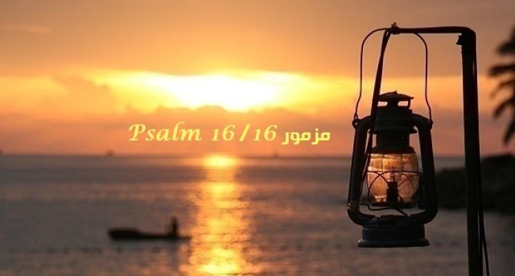 مزمور 16 / Psalm 16