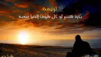 Photo of ترنيمة بكرة هتدبر لو كل ظروف الدنيا صعبة  – فاديا بزي