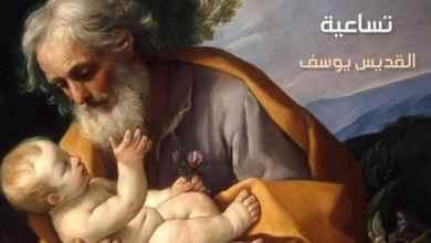 Photo of تساعية القديس يوسف النجار خطيب البتول مريم