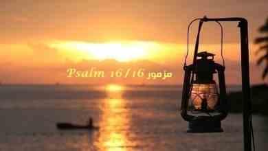 المزمور السادس عشر - مزمور 16 - Psalm 16 - عربي إنجليزي مسموع ومقروء