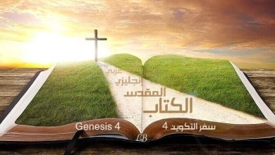 Genesis 4 – In English and Arabic with Audio to Read and Listen (KJV)