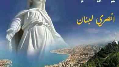 Photo of ترنيمة يا سيدة الانتصار انصري لبنان – السيدة ماجدة الرومي