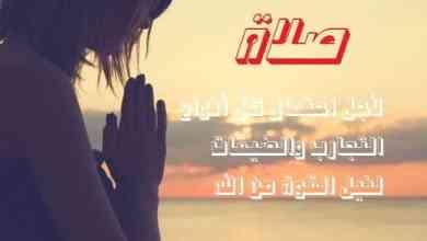 Photo of صلاة لأجل احتمال التجارب والضيقات لنيل القوة والنصر من الرب