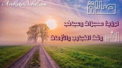 Photo of صلاة لرؤية معجزات وعجائب الله وقت التجارب والأزمات الصعبة