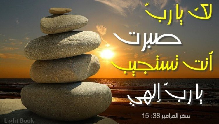 Bible Verses about Patience (English-Arabic)