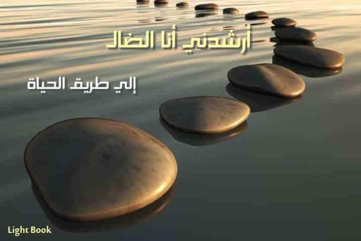 صلاة التوبة من أجل غفران الخطايا والرجوع إلى الرب - ثمار التوبة